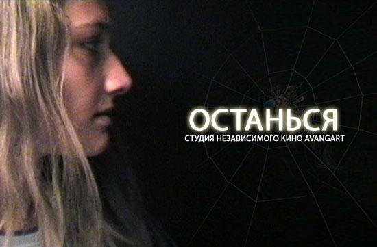 Короткометражный фильм — Останься.