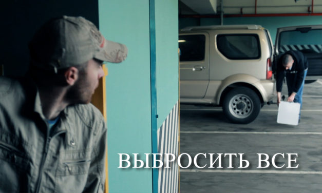 Короткометражный фильм — Выбросить все
