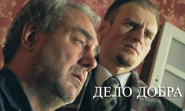 Короткометражный фильм — Дело добра