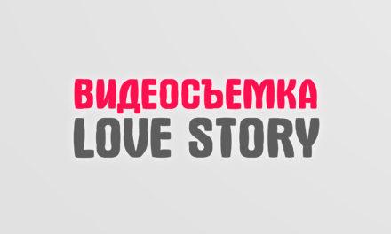 Видеосъемка Love Story (История любви)