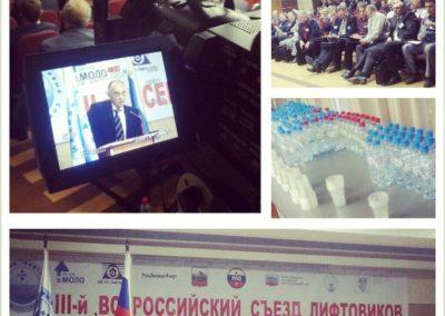Съемки всероссийского съезда лифтовиков