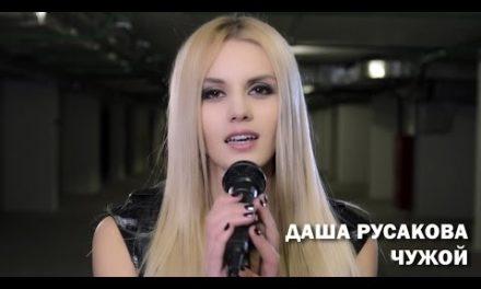 Даша Русакова — Чужой (Клип)