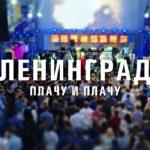 Группа «Ленинград» — Плачу и плачу