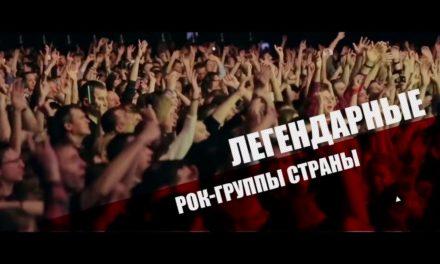 Реклама. Рок-фестиваль «Горячий лёд 2016».