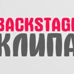 Backstage клипа