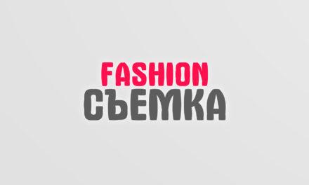 Fashion съемка